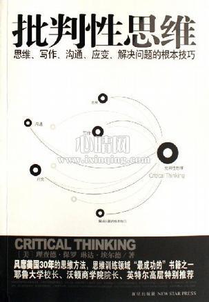 心理学书籍在线阅读: 批判性思维