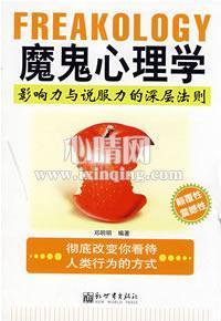 心理学书籍在线阅读: 魔鬼心理学