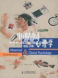 异常与临床心理学