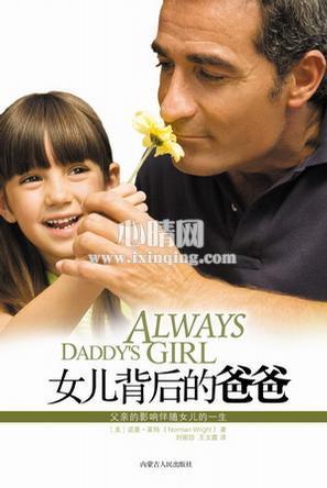 心理学书籍在线阅读: 女儿背后的爸爸