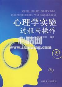心理学书籍在线阅读: 心理实验
