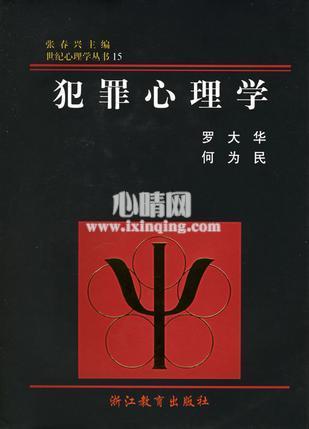 心理学书籍在线阅读: 犯罪心理学