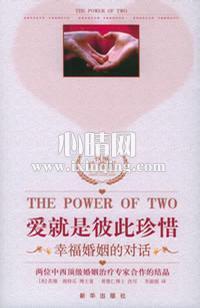 心理学书籍在线阅读: 爱就是彼此珍惜