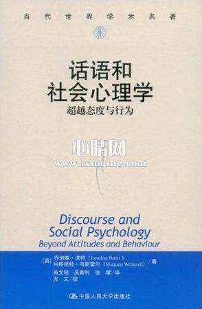心理学书籍在线阅读: 话语和社会心理学——超越态度与行为
