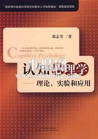 心理学书籍在线阅读: 认知心理学