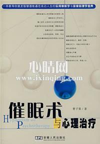 心理学书籍在线阅读: 催眠术与心理治疗