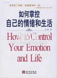 心理学书籍在线阅读: 如何掌控自己的情绪和生活