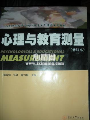 心理学书籍在线阅读: 心理与教育测量