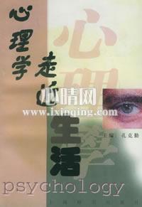 心理学书籍在线阅读: 心理学走近生活