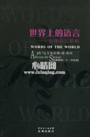 心理学书籍在线阅读: 世界上的语言