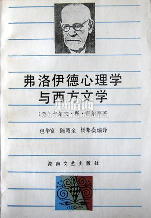 心理学书籍在线阅读: 弗洛伊德心理学与西方文学