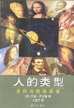 心理学书籍在线阅读: 人的类型