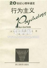 心理学书籍在线阅读: 行为主义