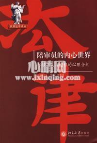 心理学书籍在线阅读: 陪审员的内心世界