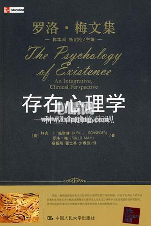 心理学书籍在线阅读: 存在心理学
