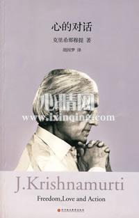 心理学书籍在线阅读: 心的对话