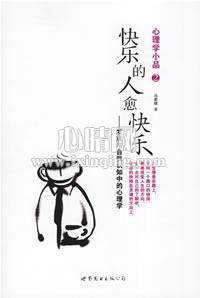 心理学书籍在线阅读: 快乐的人愈快乐