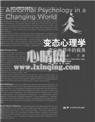 心理学书籍在线阅读: 变态心理学——变化世界中的视角