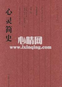 心理学书籍在线阅读: 心灵简史