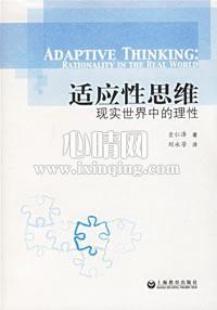 心理学书籍在线阅读: 适应性思维