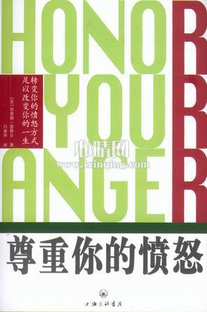 心理学书籍在线阅读: 尊重你的愤怒