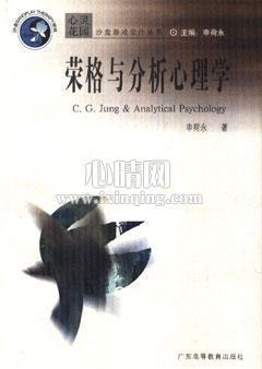 心理学书籍在线阅读: 荣格与分析心理学