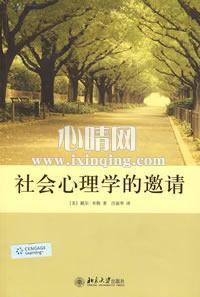 心理学书籍在线阅读: 社会心理学的邀请
