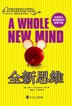 心理学书籍在线阅读: 全新思维