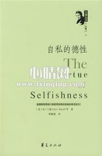 心理学书籍在线阅读: 自私的德性