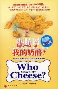 心理学书籍在线阅读: 谁动了我的奶酪?