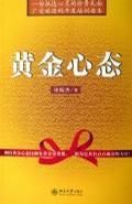 心理学书籍在线阅读: 黄金心态