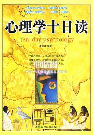 心理学十日读