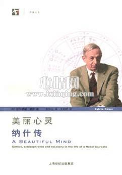 心理学书籍在线阅读: 美丽心灵
