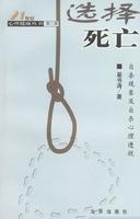 心理学书籍在线阅读: 选择死亡