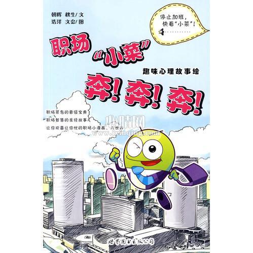 """心理学书籍在线阅读: 职场""""小菜""""奔!奔!奔!"""