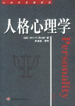 心理学书籍在线阅读: 人格心理学