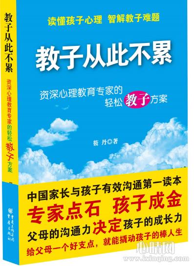 心理学书籍在线阅读: 教子从此不累
