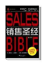 心理学书籍在线阅读: 销售圣经