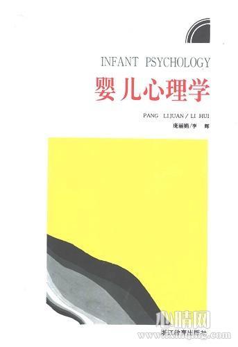 心理学书籍在线阅读: 婴儿心理学