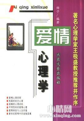 心理学书籍在线阅读: 爱情心理学