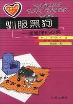 心理学书籍在线阅读: 驯服黑狗