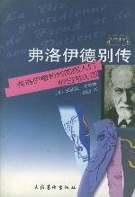 心理学书籍在线阅读: 弗洛伊德别传