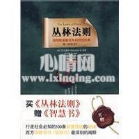 心理学书籍在线阅读: 丛林法则