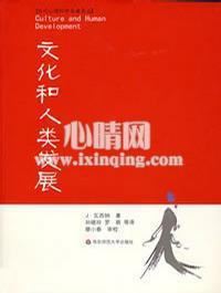 心理学书籍在线阅读: 文化和人类发展