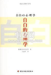 心理学书籍在线阅读: 自白的心理学