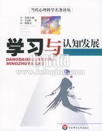 心理学书籍在线阅读: 学习与认知发展