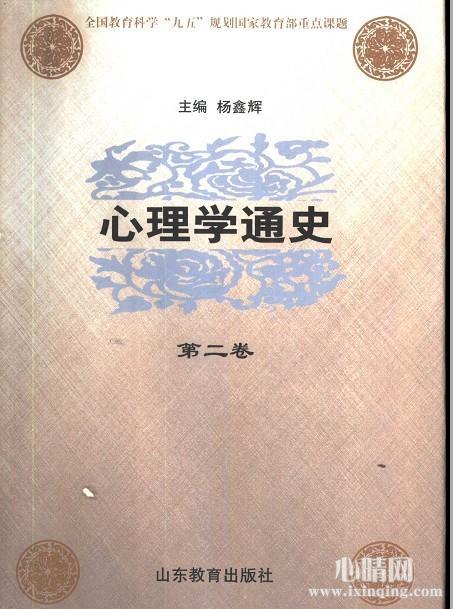 心理学书籍在线阅读: 中国近现代心理学史