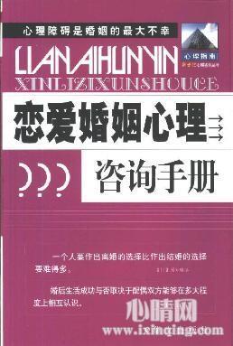 心理学书籍在线阅读: 恋爱婚姻心理咨询手册