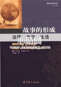 心理学书籍在线阅读: 故事的形成-法律.文学.生活