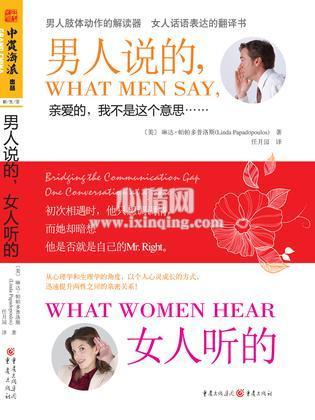 心理学书籍在线阅读: 男人说的,女人听的